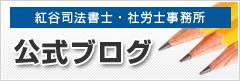 紅谷司法書士・社労士事務所公式ブログ